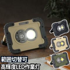 ワークライト ポータブルLED ワークライト ダグ 作業灯 懐中電灯 投光器 照明 手持ち 壁掛け 高輝度 COBLED 防塵防水等級IP65 耐衝撃 乾