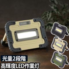 ワークライト ポータブルLED ワークライト ノット 作業灯 懐中電灯 投光器 照明 手持ち 壁掛け 高輝度 COBLED 防塵防水等級IP65 耐衝撃