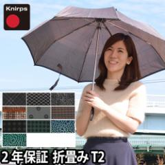 Knirps Fiber T2 Duomatic 晴雨兼用折り畳み傘