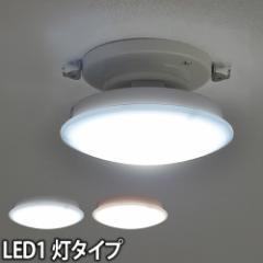 LEDライト Slimac(スライマック) LEDシーリングライト 1灯タイプ CE-1000 CE-1001 廊下 玄関 ランプ グッドデザイン賞【レビューで送料無