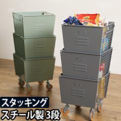 収納ボックスリヴ 3段スタッキングボックスセット 3個セット キャスター付き 収納 Mash マッシュ スチール おしゃれ 北欧