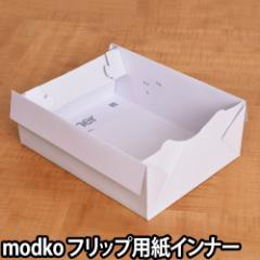 猫用トイレ用 modko モデコ フリップ ペーパーボードライナー(6個入り) フリップ リターボックス専用 紙製 使い捨て ネコトイレ