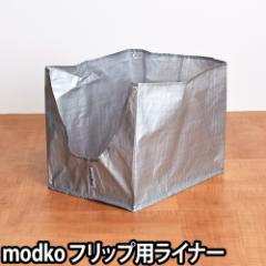 猫トイレ用 modko モデコ フリップリユーザブルライナー フリップリターボックス専用 インナー袋 ネコトイレ