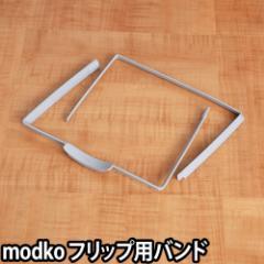 猫トイレ用 modko モデコ フリップテンションバンド フリップリターボックス専用 ネコトイレ