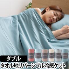 クール掛け布団 mofua COOL ふんわりタオル地 冷感リバーシブルエアーケット ダブル 涼感 クール寝具 夏寝具 冷たい