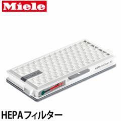 排気フィルター Miele(ミーレ)HEPAエアクリーンフィルター 排気フィルター 純正 正規品