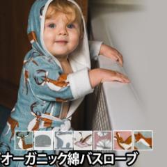 ベビーバスローブMILKBARN ミルクバーン フード付きバスローブ オーガニックコットン 50cm 60cm 70cm 新生児