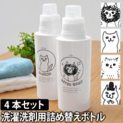 詰め替えボトル洗濯洗剤用詰め替えボトル ディスペンサー ネコランドリー 4本セット NECO LAUNDRY 洗剤ボトル 白 猫 雑貨