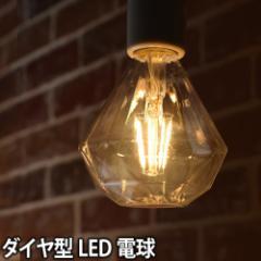 LED電球 LEDライト スワンバルブ ダイア SWAN BULB Daia 照明 省エネ 長寿命 白熱電球風 電球色 SWB-F003L