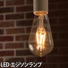 LED電球 LEDライト スワンバルブ エジソン SWAN BULB Edison 照明 省エネ 長寿命 白熱電球風 電球色 SWB-E002L