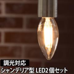 LED電球 LEDライト スワンバルブディマー シャンデリア 2個セット 調光対応 SWAN BULB DIMMER Chandelier 照明 省エネ 長寿命 白熱電球風