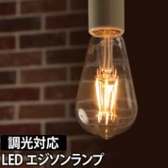 LED電球 LEDライト スワンバルブディマー エジソン 単品 調光対応 SWAN BULB DIMMER Edison 照明 省エネ 長寿命 白熱電球風 電球色 SWB-E