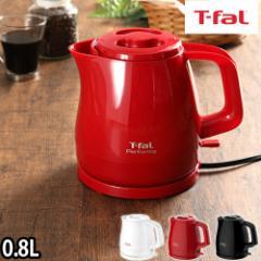電気ケトル 電気ポット T-fal ティファール パフォーマ 0.8L 湯沸かし器 湯沸かしポット 軽量 シンプル おしゃれ 一人暮らし 0.8リットル
