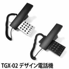 電話機(でんわき) Halte(アルテ)  TGX-02 デザイン電話機 置き・壁掛け兼用 ET-8408