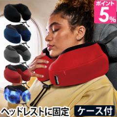 【レビューで送料無料の特典】ネックピロー 低反発 飛行機 カブー エボリューション S3 首枕 U字 ヘッドレストに固定 大人 携帯 洗える