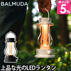 LEDランタン BALMUDA The Lantern バルミューダ ザ・ランタン LED 充電 暖色 Ra90 アウトドア 食卓 キャンプ 懐中電灯 ベッドサイド 常夜