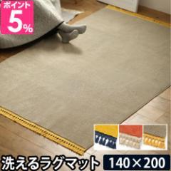 ラグマット BRID バイカラーフリンジラグ 140×200cm カーペット 敷物 絨毯 洗える 滑り止め おしゃれ 北欧 シンプル インテリア リビン