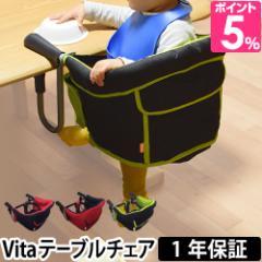 テーブルチェア Vita ヴィータ テーブルチェア ベビーチェア Bellunico ベルニコ 出産祝い 離乳食 即納