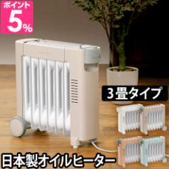 オイルヒーター ◆ユーレックス ミニオイルヒーター オイルラジエターヒーター VF-M7U 暖房 日本製 省エネ 7フィン 脱衣所 トイレ 洗面所