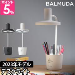 デスクライト  BALMUDA The Light バルミューダ ザ・ライト 目に優しい LED 読書灯 調光 学習机 勉強机 高演色 明るい おしゃれ デザイン