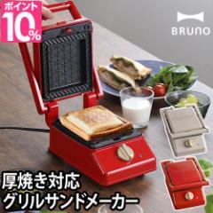 BRUNO ブルーノ グリルサンドメーカー シングル BOE083 4つから選べるおまけ特典 厚焼き 萌え断 耳まで ホットサンドメーカー 調理器具