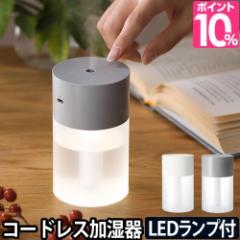 超音波式加湿器 充電式ポータブル加湿器 チューブ HR-T2024 小型 ミニ ディフューザー コードレス 充電式 USB ポータブル 携帯 スリーア