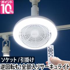 LEDライト LED マイクロタオルのおまけ特典 シーリングファン ファン付き 小型 扇風機 サーキュライト メガ 調光 暖房 冷房 シーリングラ