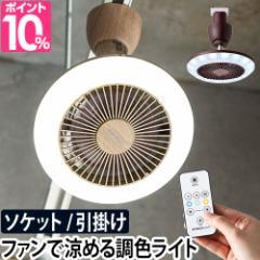 LEDライト LED マイクロタオルのおまけ特典 シーリングファン ファン付き 小型 扇風機 サーキュライト 調光 LED電球 引っ掛け E26 60W相