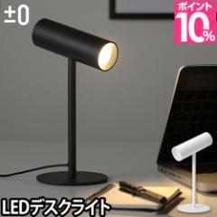 デスクライト 高機能雑巾2枚のおまけ特典 LEDスタンドライト ±0 プラスマイナスゼロ LEDライト 卓上ライト 北欧 おしゃれ 目に優しい