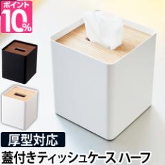 ティッシュケース 厚型対応蓋付きティッシュケース S ハーフ RIN リン ペーパータオルケース 箱ティッシュ対応 ボックスレス フタ付き 箱