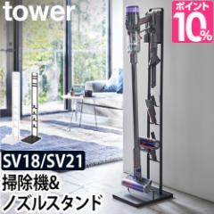 掃除機スタンド tower コードレスクリーナースタンド M&DS 掃除機 クリーナーツール スタンド 収納 ダイソンデジタルスリム SV18 ダイソ