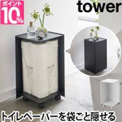 トイレラック 袋ごとトイレットペーパーストッカー 12ロール tower タワー 山崎実業 トイレ収納 トイレットペーパーストッカー コーナー