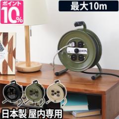 コードリール ブリッド MOLDING CORD REEL 10m 延長コード おしゃれ 屋内 日本製 BRID インテリア DIY シンプル コンパクト スリム 4口