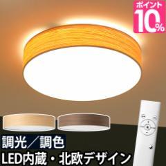シーリングライト 照明 北欧 おしゃれ オリカ ウッド LEDシーリングライト 6畳 調光 調色 リモコン 木目 木枠 薄型 インテリア照明 OLIKA