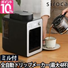 コーヒーメーカー ミル付き 全自動 カフェばこ ガラスサーバー SC-A351 おしゃれ ドリップコーヒー 保温 シロカ 珈琲 アイスコーヒー sir
