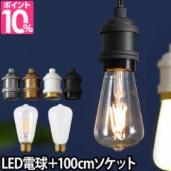 ペンダントライト LED電球 ソケットセット 照明 GENERAL SOCKET TWIST+VINTAGE LED BULB レトロ ヴィンテージ エジソンバルブ E26 クリ