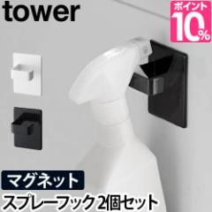 スプレーフック マグネットスプレーフック マグネットフック 強力 2個セット ボトルハンガー 洗濯機 冷蔵庫 キッチン 収納 壁掛け 磁石