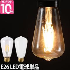 LED電球 照明 VINTAGE LED BULB ヴィンテージLEDバルブ E26 単品 レトロ エジソンバルブ インテリア クリア ホワイト