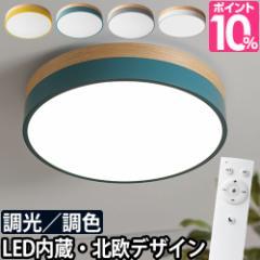 シーリングライト 照明 北欧 おしゃれ オリカ LEDシーリングライト 6畳 調光 調色 リモコン 木目 木枠 薄型 インテリア照明 OLIKA 寝室