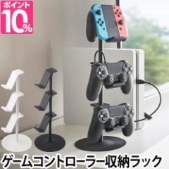 ゲーム機 収納 ゲームコントローラー収納ラック コントローラーパッド スタンド テレビ収納 リビング収納 smart スマート シンプル 山崎