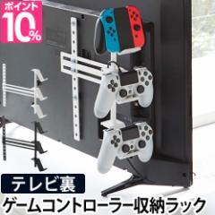 ゲーム機 収納 テレビ裏ゲームコントローラー収納ラック コントローラーパッド スタンド テレビ収納 リビング収納 smart スマート シンプ
