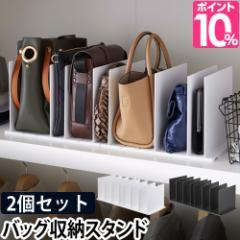 バッグ 収納 バッグ収納スタンド2個組 クローゼット かばん 棚 収納グッズ 2個セット シンプル smart スマート 山崎実業 YAMAZAKI ホワイ