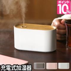 加湿器 充電式加湿器 充電式ポータブル加湿器 卓上 オフィス 小型 充電式 USB 超音波 超音波加湿器 超音波式 ポータブル 静音 オートオフ