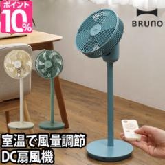 【レビューで温湿度計モルトの特典】扇風機 DC扇風機DC ジオメトリックフレームファン BOE055 静音 省エネ 7枚羽根 おしゃれ DCモーター
