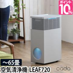 cado 空気清浄機 AP-C710S 【レビューで温湿時計モルトの特典】