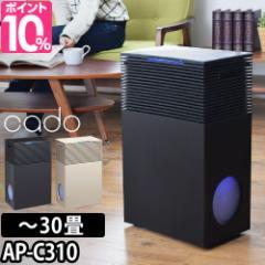 cado 空気清浄機 AP-C310【レビューで温湿時計モルトの特典】