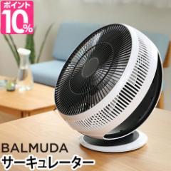 サーキュレーター バルミューダ GreenFan Cirq 扇風機 BALMUDA グリーンファン サーキュ DCモーター 静音 空気循環 省エネ デザイン家電
