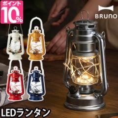 LEDランタンランタン 暖色 アンティーク ライト 懐中電灯 ブルーノ LEDランタン LED アウトドア キャンプ 停電 防災 電池 BRUNO BOL001
