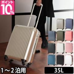 【レビューでリベラリーミニポーチの特典】スーツケース 機内持ち込み CARGO airtrans ハードキャリー 35L カーゴ エアートランス CAT553