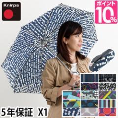 折りたたみ傘 正規販売店 Knirps(クニルプス)X1 晴雨兼用折り畳み傘 日傘兼用